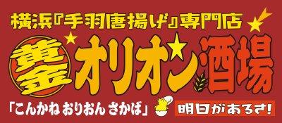 横浜鶏DINER'S 黄金太陽食堂 大船店 のアルバイト-写真