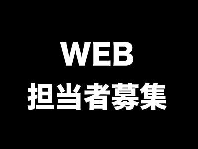 web制作スタッフ募集!!